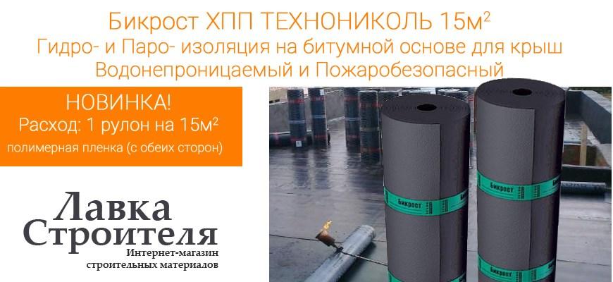 Бикрост ХПП. Технониколь .15м2