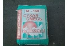 Сухая смесь М 150 Профессионал - фото 4692