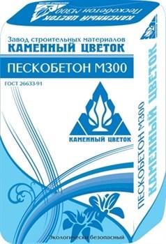 Пескобетон М300 Каменный цветок - фото 4694