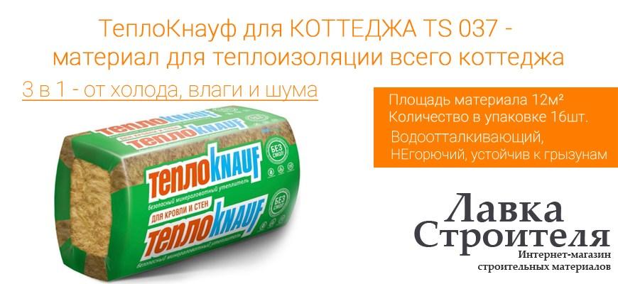 ТеплоКНАУФ Для КОТТЕДЖА TS 037 купить в москве