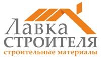 Продажа строительных материалов в Москве, интернет-магазин Лавка Строителя