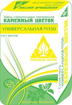 Сухая смесь М150. Каменный цветок.40кг - фото 4693