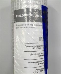 Пароизоляционная пленка Folder Alum H 90 Польша 75м2 - фото 5387