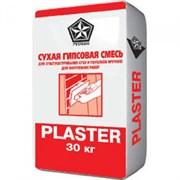 Гипсовая штукатурка Пластер Plaster Rusean 30кг