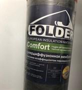 Гидроизоляционная мембрана Фолдер Комфорт. Folder Comfort. 75м2