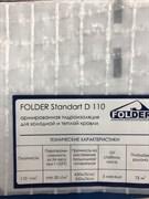 Фолдер Стандарт Д110 Армированная гидроизоляция